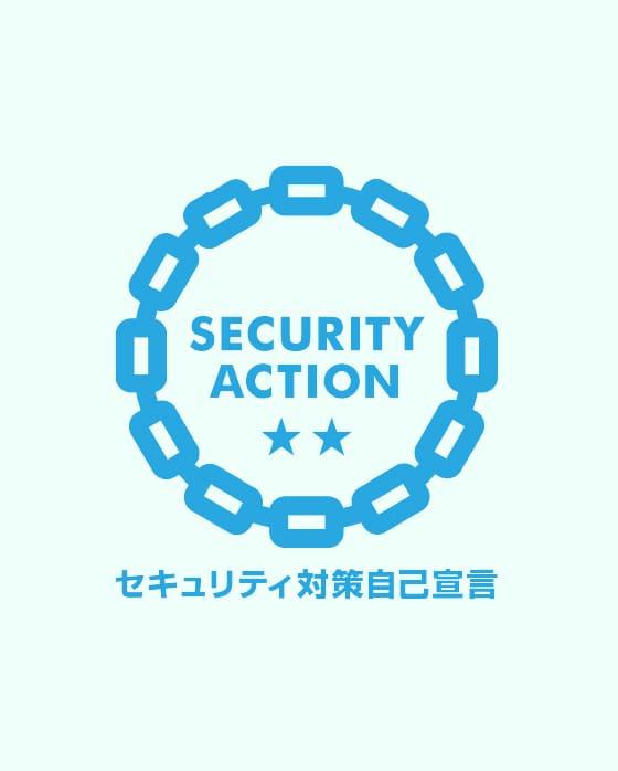 情報セキュリティポリシーの策定・開示