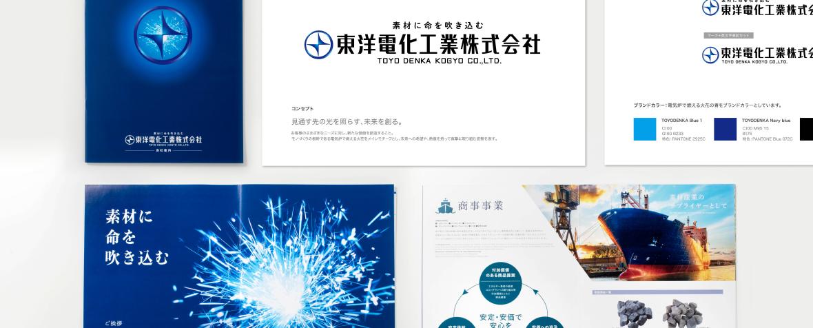 企業ブランディング 東洋電化工業