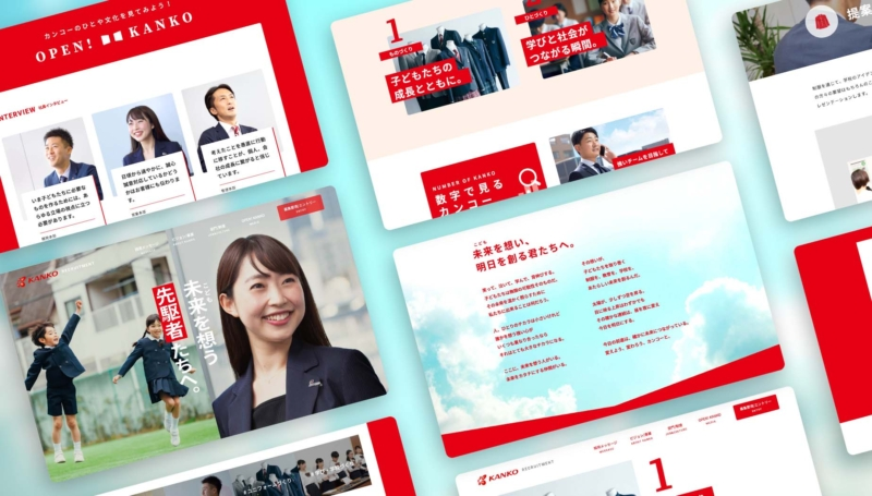 採用Webサイトデザイン 菅公学生服PC