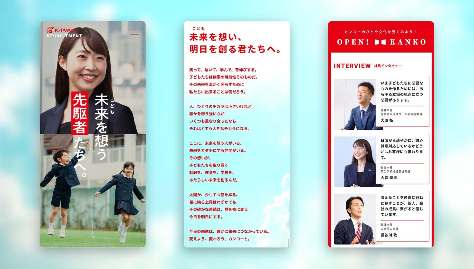 菅公学生服採用サイトSP1