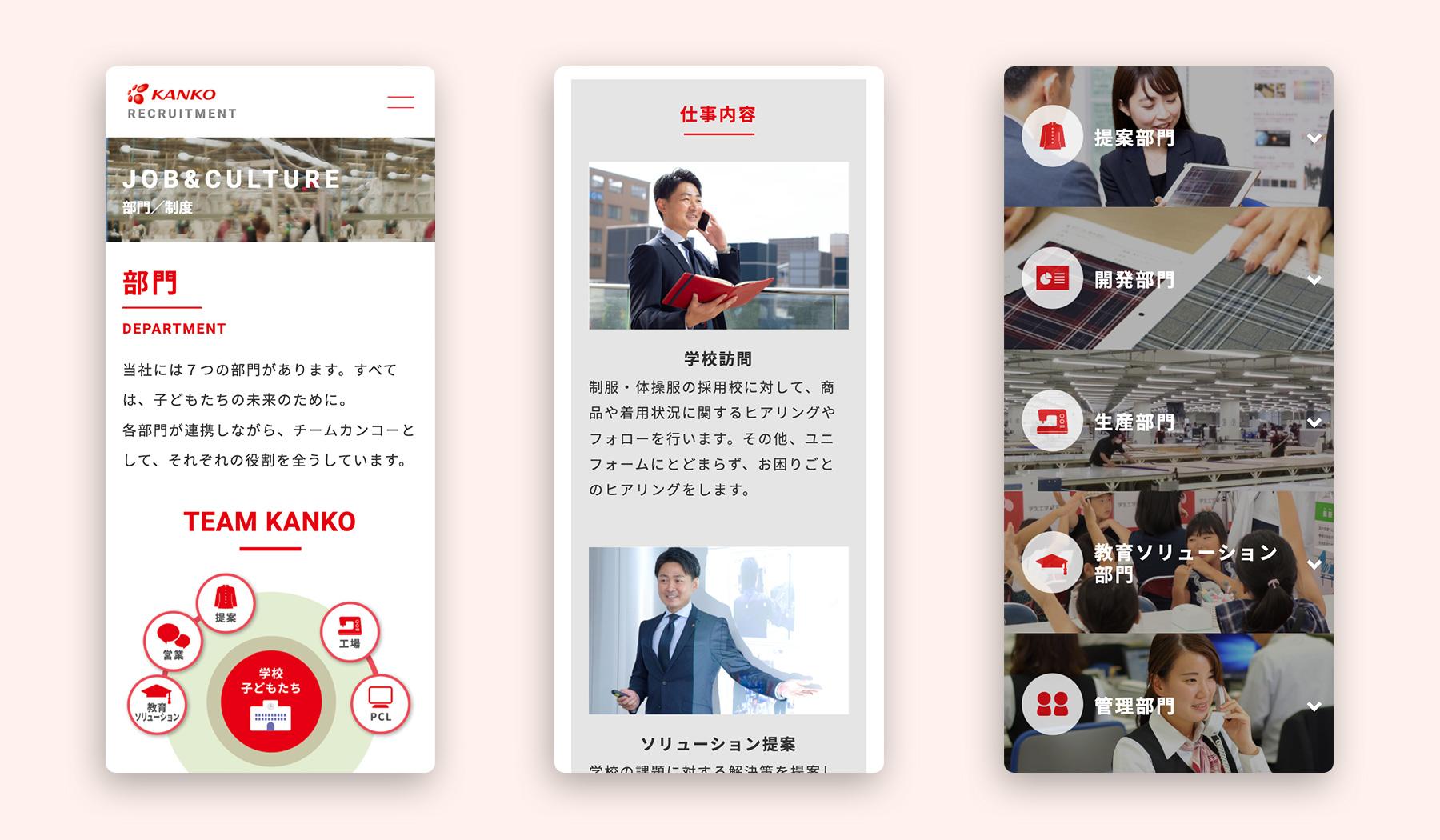 菅公学生服採用サイトSP3