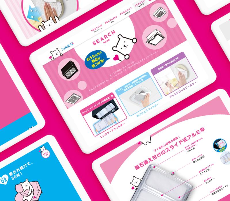 フィルたん_Webデザイン_03