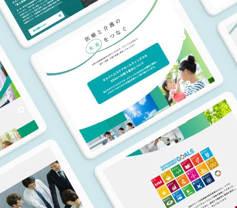 企業Webサイト オルバヘルスケアホールディングス3