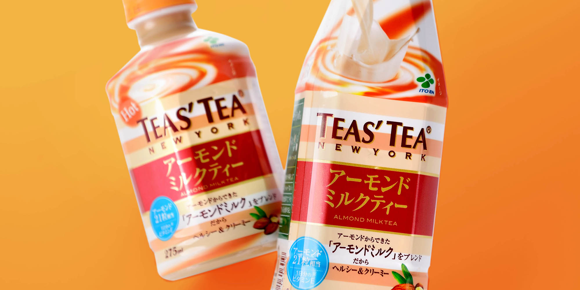 飲料パッケージデザイン伊藤園TEAS'TEA2