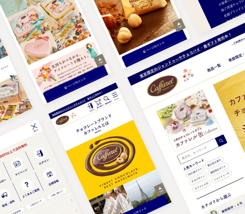 カファレルのECサイト、オンラインショップ2