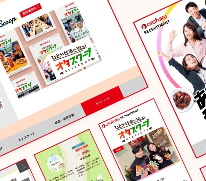 Webデザイン オタフク新卒採用サイト2