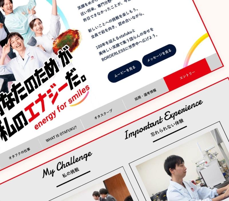 Webデザイン オタフク新卒採用サイト3
