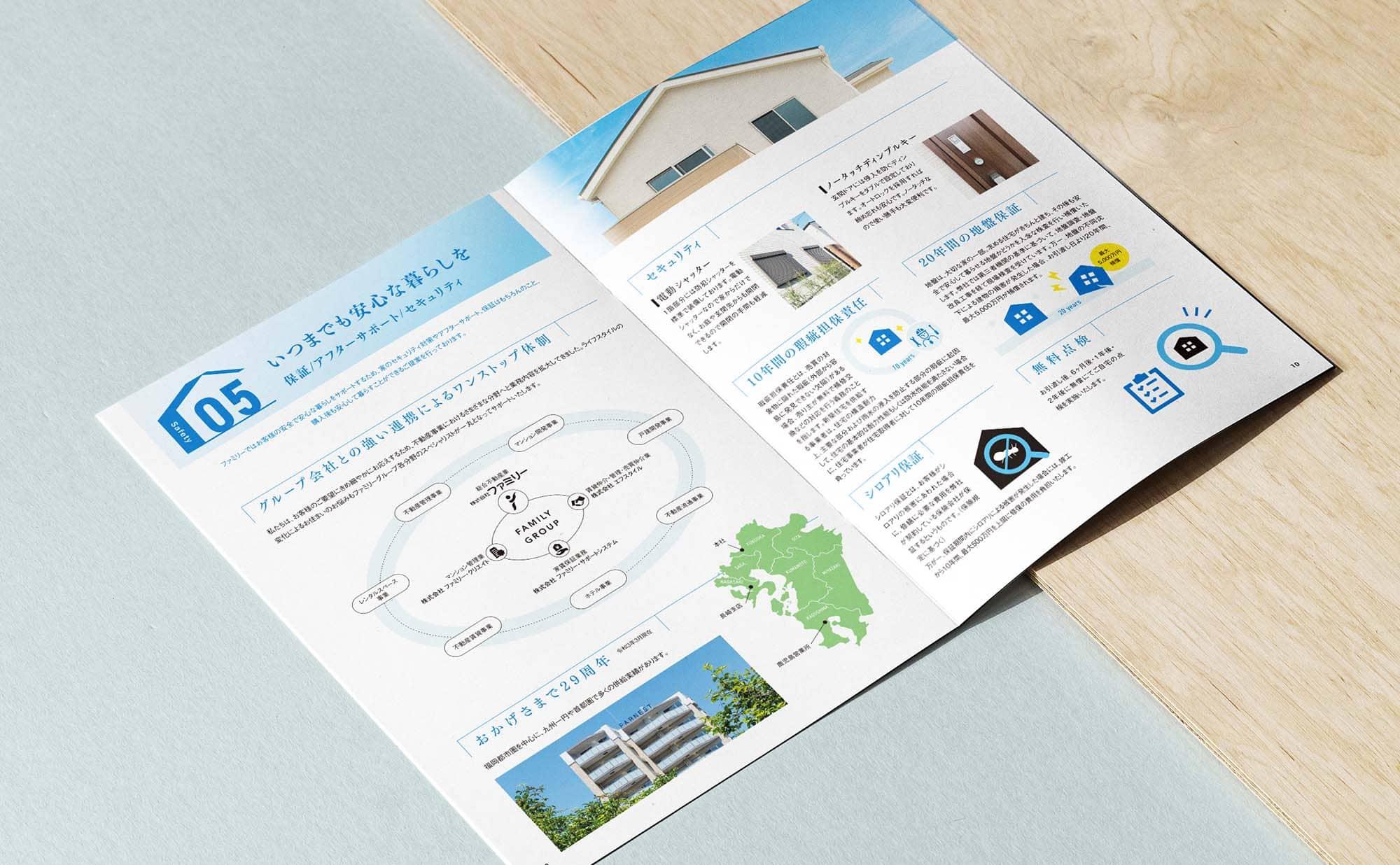 ファミリー戸建て住宅パンフレットデザイン2