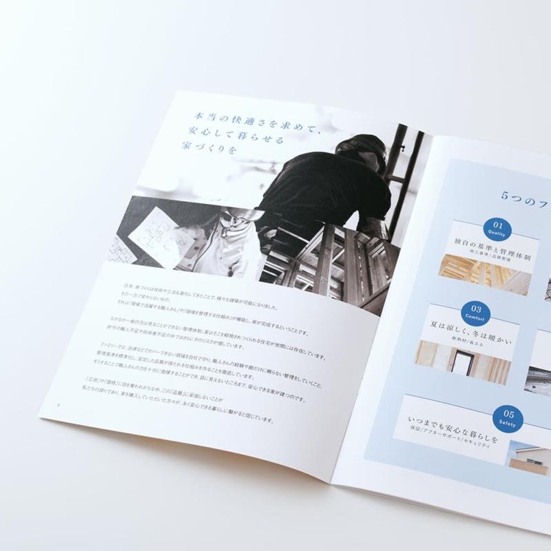 ファミリー戸建て住宅パンフレットデザイン3