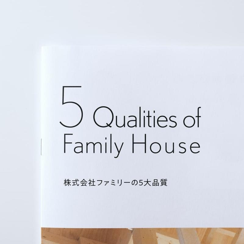 ファミリー戸建て住宅パンフレットデザイン4