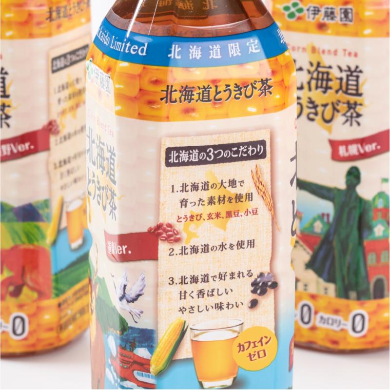伊藤園_北海道とうきび茶_05