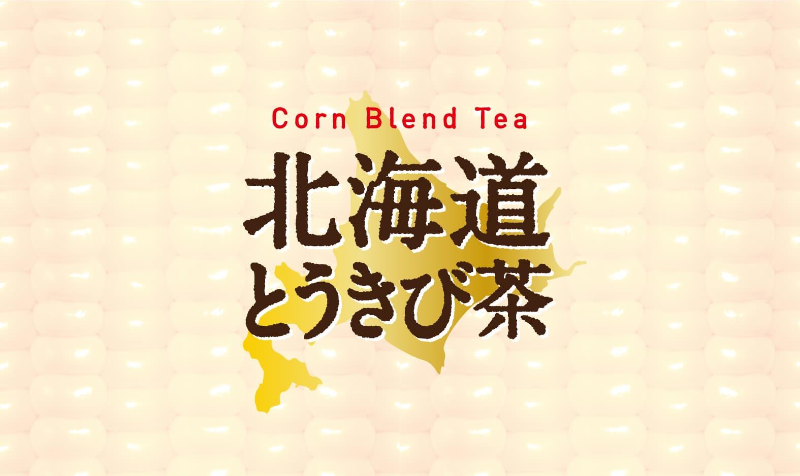 伊藤園_北海道とうきび茶_08